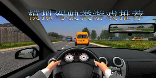 模拟驾驶类游戏推荐