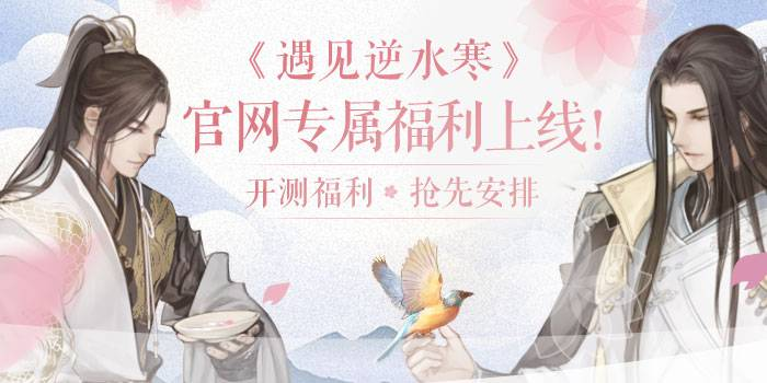 遇见逆水寒2019七夕活动怎么样