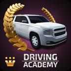 汽车驾驶学院2018