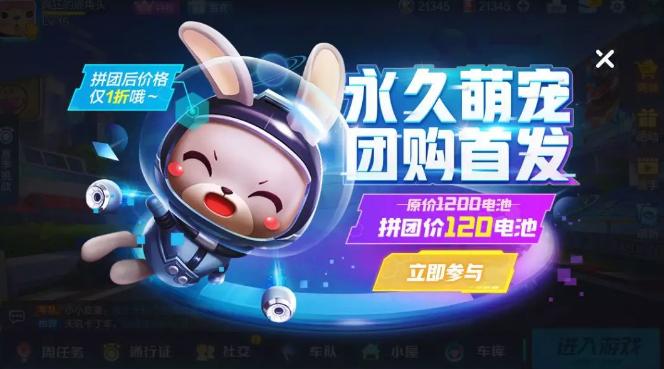 跑跑卡丁车手游太空兔属性如何