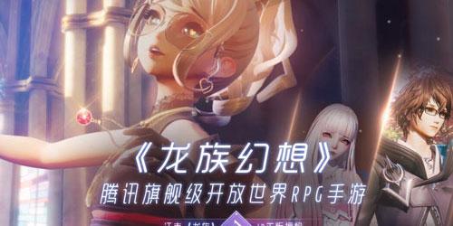 龙族幻想8月29更新了什么
