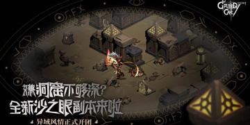 贪婪洞窟2游戏9月5日更新了什么