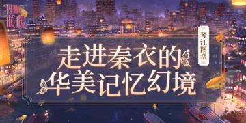 闪耀暖暖秦衣幻境琴江图鉴