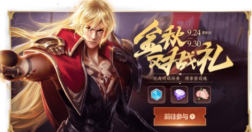王者荣耀9月4日更新内容一览