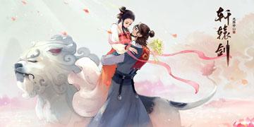 轩辕剑龙舞云山10月30日更新维护公告