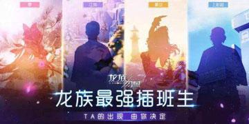 龙族幻想10月31日版本更新公告