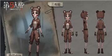 第五人格机械师熊女时装礼包怎么领