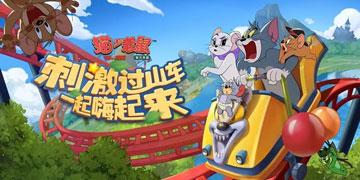 猫和老鼠手游游乐场地图玩法介绍