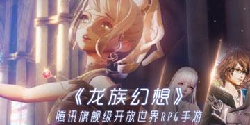 龙族幻想代号神殒怎么玩