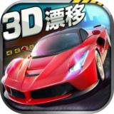 3D漂移狂飙赛车破解版